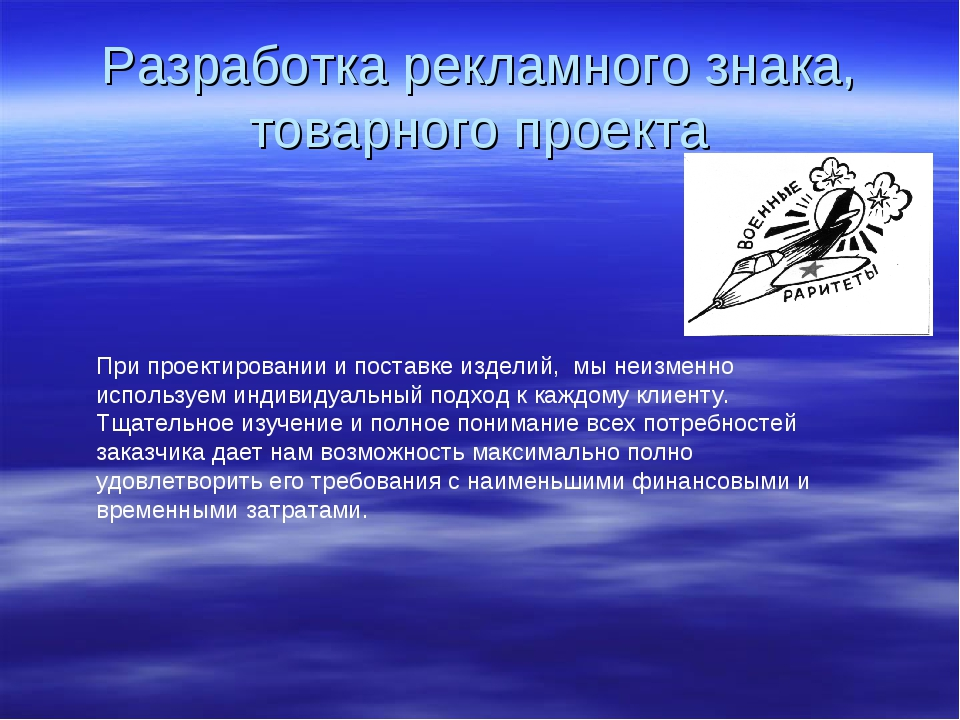 Разработка рекламного знака, товарного проекта При проектировании и поставке...