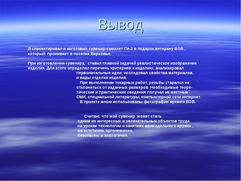 Вывод Я спроектировал и изготовил сувенир-самолет Пе-2 в подарок ветерану ВОВ...