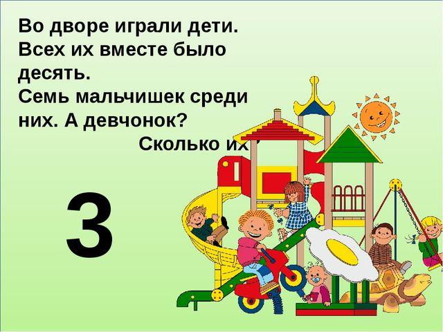 Во дворе играли дети. Всех их вместе было десять. Семь мальчишек среди них....
