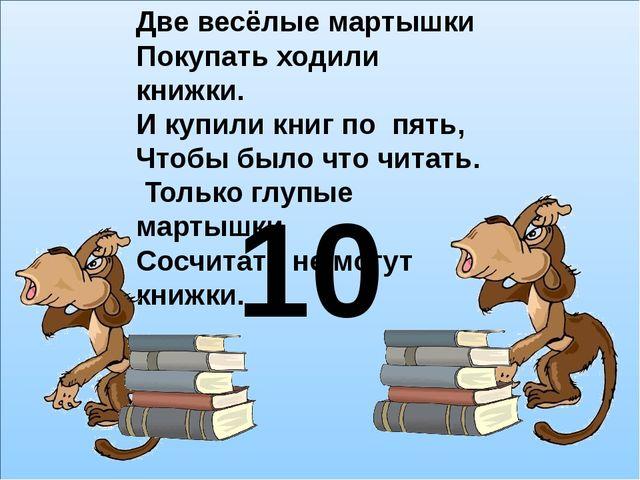 Две весёлые мартышки Покупать ходили книжки. И купили книг по пять, Чтобы бы...