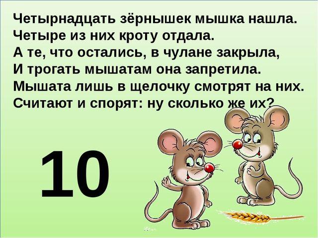 Четырнадцать зёрнышек мышка нашла. Четыре из них кроту отдала. А те, что ост...