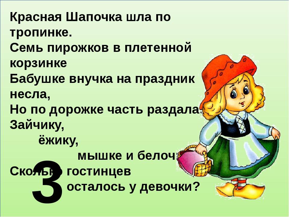 Красная Шапочка шла по тропинке. Семь пирожков в плетенной корзинке Бабушке...