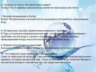 6. Сколько осталось питьевой воды в мире? Только 1% от мировых запасов воды я