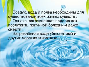 Воздух, вода и почва необходимы для существования всех живых существ .  Од