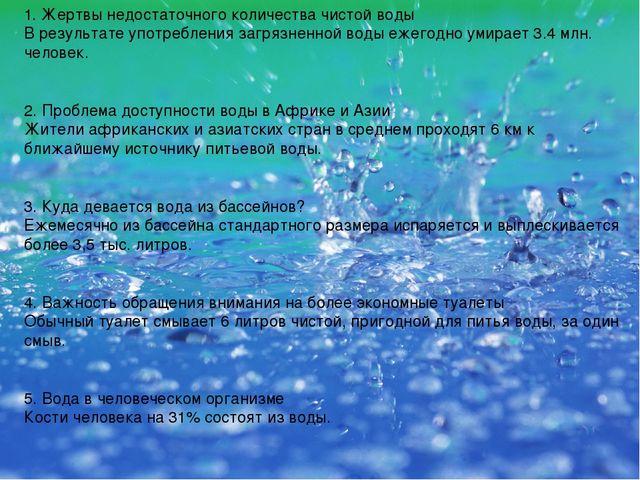 1. Жертвы недостаточного количества чистой воды В результате употребления заг...