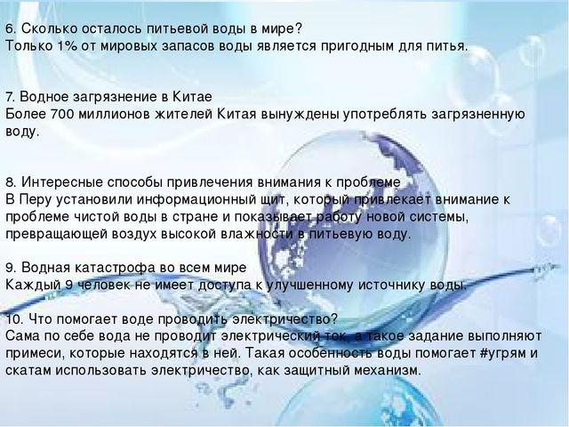 6. Сколько осталось питьевой воды в мире? Только 1% от мировых запасов воды я...