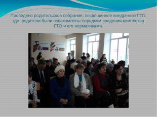 Проведено родительское собрание, посвященное внедрению ГТО, где родители были