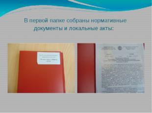 В первой папке собраны нормативные документы и локальные акты: