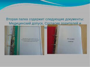 Вторая папка содержит следующие документы: Медицинский допуск, Согласие роди