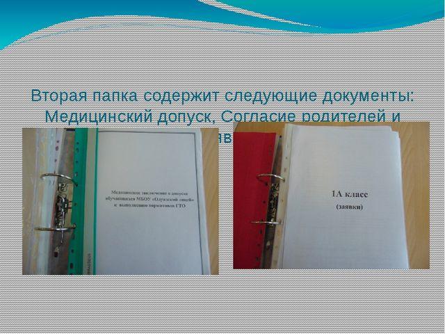 Вторая папка содержит следующие документы: Медицинский допуск, Согласие роди...