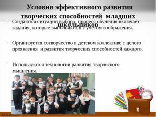 Условия эффективного развития творческих способностей младших школьников Соз