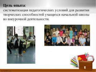 Цель опыта: систематизация педагогических условий для развития творческих спо