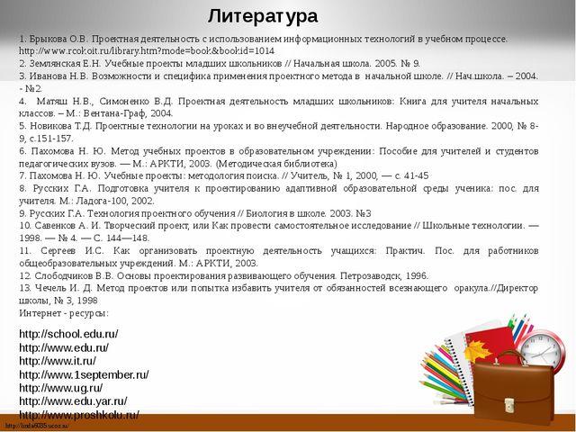 Литература http://school.edu.ru/ http://www.edu.ru/ http://www.it.ru/ http:/...