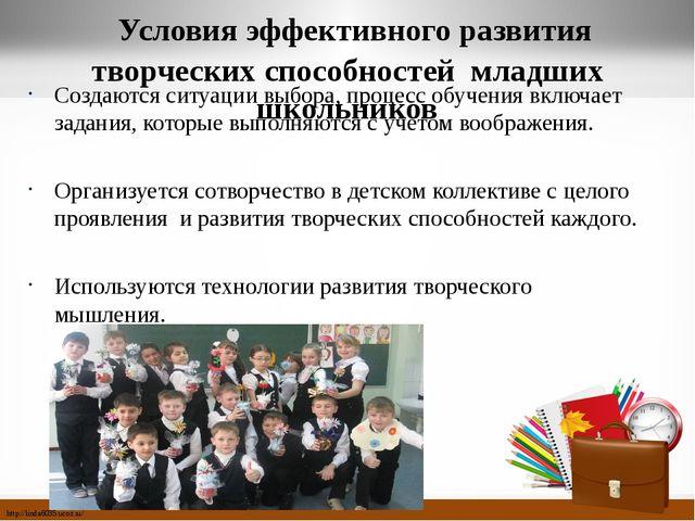 Условия эффективного развития творческих способностей младших школьников Соз...