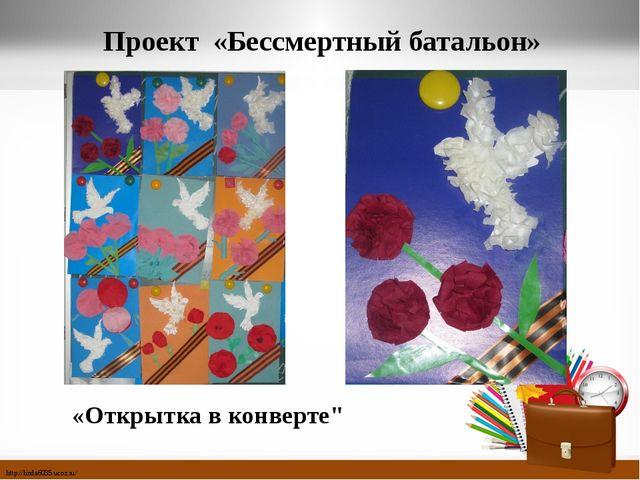 Проект «Бессмертный батальон» «Пишем письмо ветерану» http://linda6035.ucoz.ru/