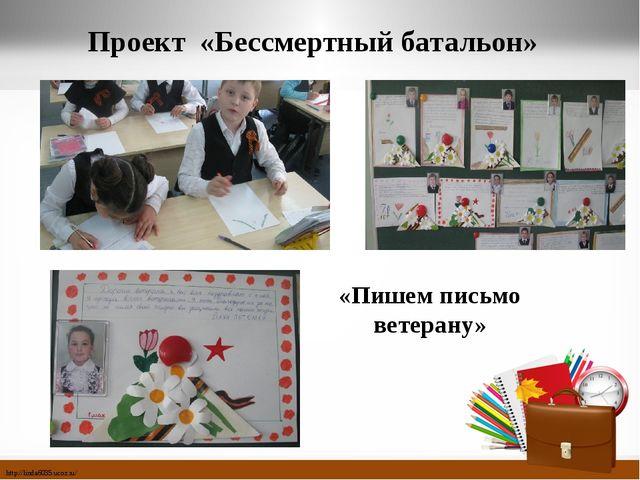 «Я помню, я горжусь!» Проект «Бессмертный батальон» http://linda6035.ucoz.ru/