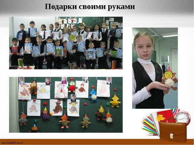 Подарки своими руками http://linda6035.ucoz.ru/