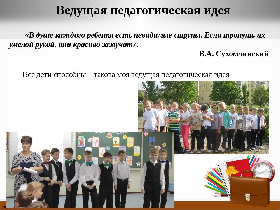Ведущая педагогическая идея Все дети способны – такова моя ведущая педагогиче...