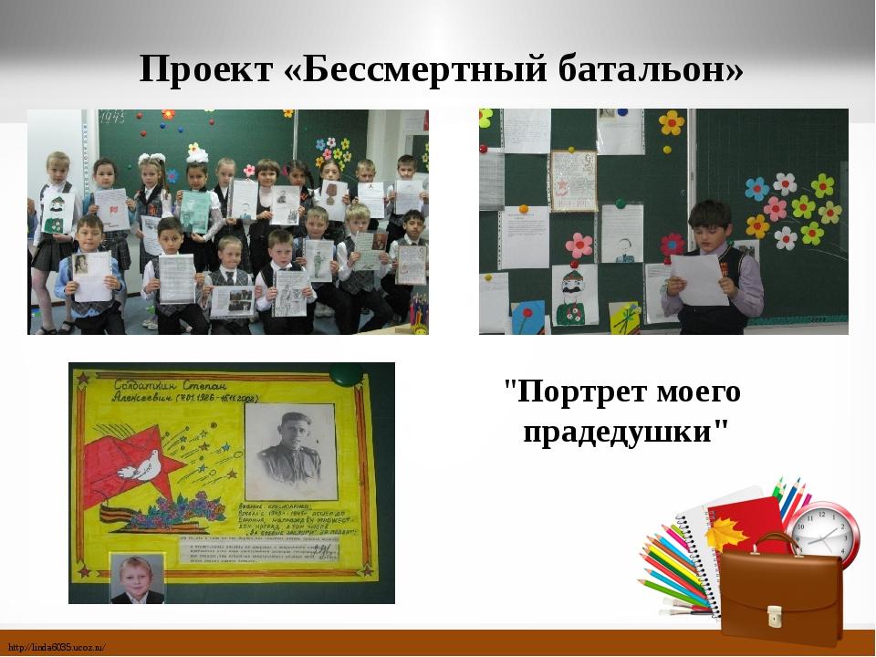 """Проект «Бессмертный батальон» «Открытка в конверте"""" http://linda6035.ucoz.ru/"""