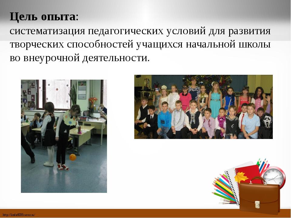 Цель опыта: систематизация педагогических условий для развития творческих спо...