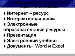 Образовательные средства ИКТ, формы использования ♦ Интернет – ресурс ♦ Интер