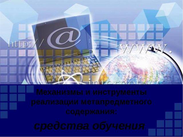 Механизмы и инструменты реализации метапредметного содержания: средства обуче...
