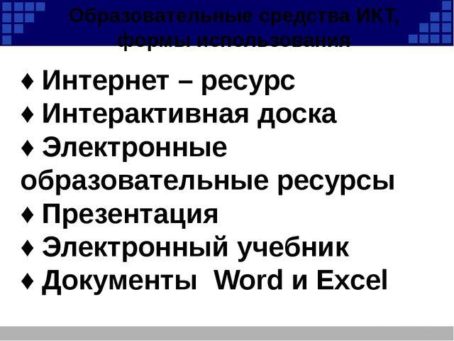 Образовательные средства ИКТ, формы использования ♦ Интернет – ресурс ♦ Интер...