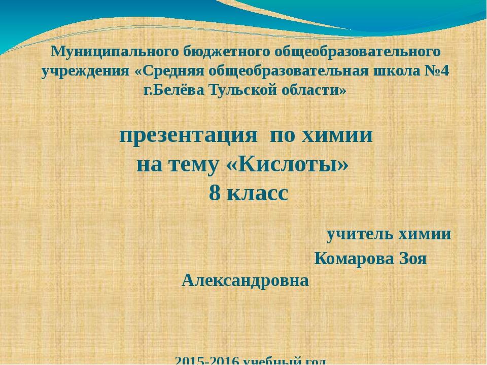 Муниципального бюджетного общеобразовательного учреждения «Средняя общеобразо...
