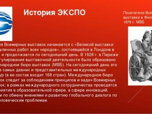 История ЭКСПО История Всемирных выставок начинается с «Великой выставки промы