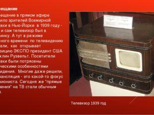 Телевещание Телевещание в прямом эфире поразило зрителейВсемирной выставки в