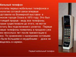 Мобильный телефон Прототипы первых мобильных телефонов и технологию сотовой с