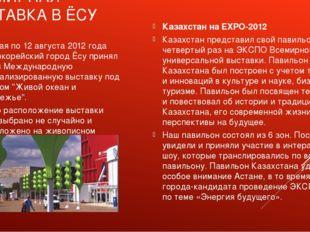ВСЕМИРНАЯ ВЫСТАВКА В ЁСУ Казахстан на EXPO-2012 Казахстан представил свой пав