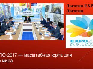 ЭКСПО-2017 — масштабная юрта для всего мира