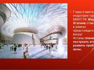 Глава Комитета индустрии туризма МИНТ РКМарат Игалиевотметил, что в рамках