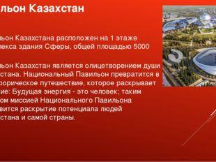 Павильон Казахстан Павильон Казахстана расположен на 1 этаже Комплекса здания