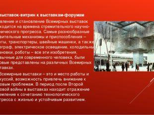От выставок-витрин к выставкам-форумам Появление и становление Всемирных выс