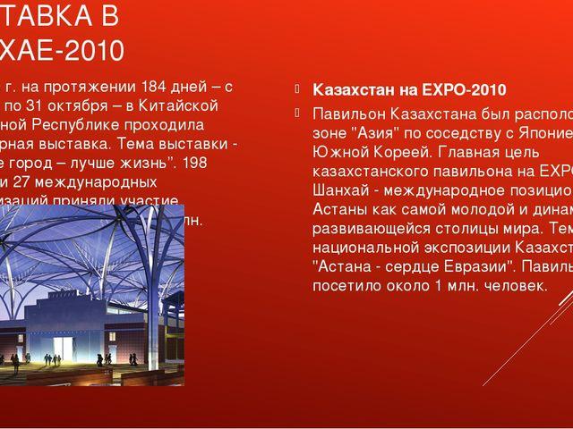 ВСЕМИРНАЯ ВЫСТАВКА В ШАНХАЕ-2010 Казахстан на EXPO-2010 Павильон Казахстана б...