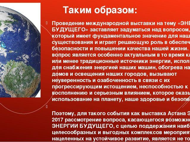Таким образом: Проведение международной выставки на тему «ЭНЕРГИЯ БУДУЩЕГО» з...
