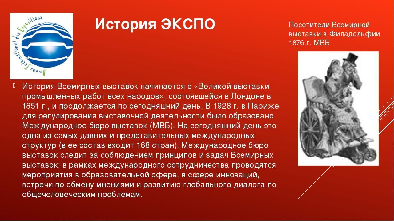 История ЭКСПО История Всемирных выставок начинается с «Великой выставки промы...
