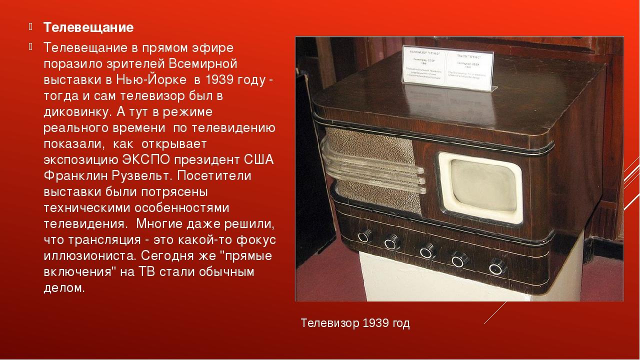 Телевещание Телевещание в прямом эфире поразило зрителейВсемирной выставки в...