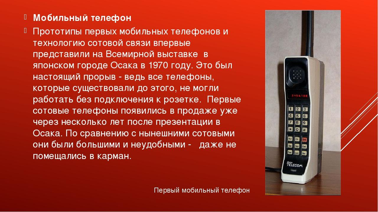 Мобильный телефон Прототипы первых мобильных телефонов и технологию сотовой с...
