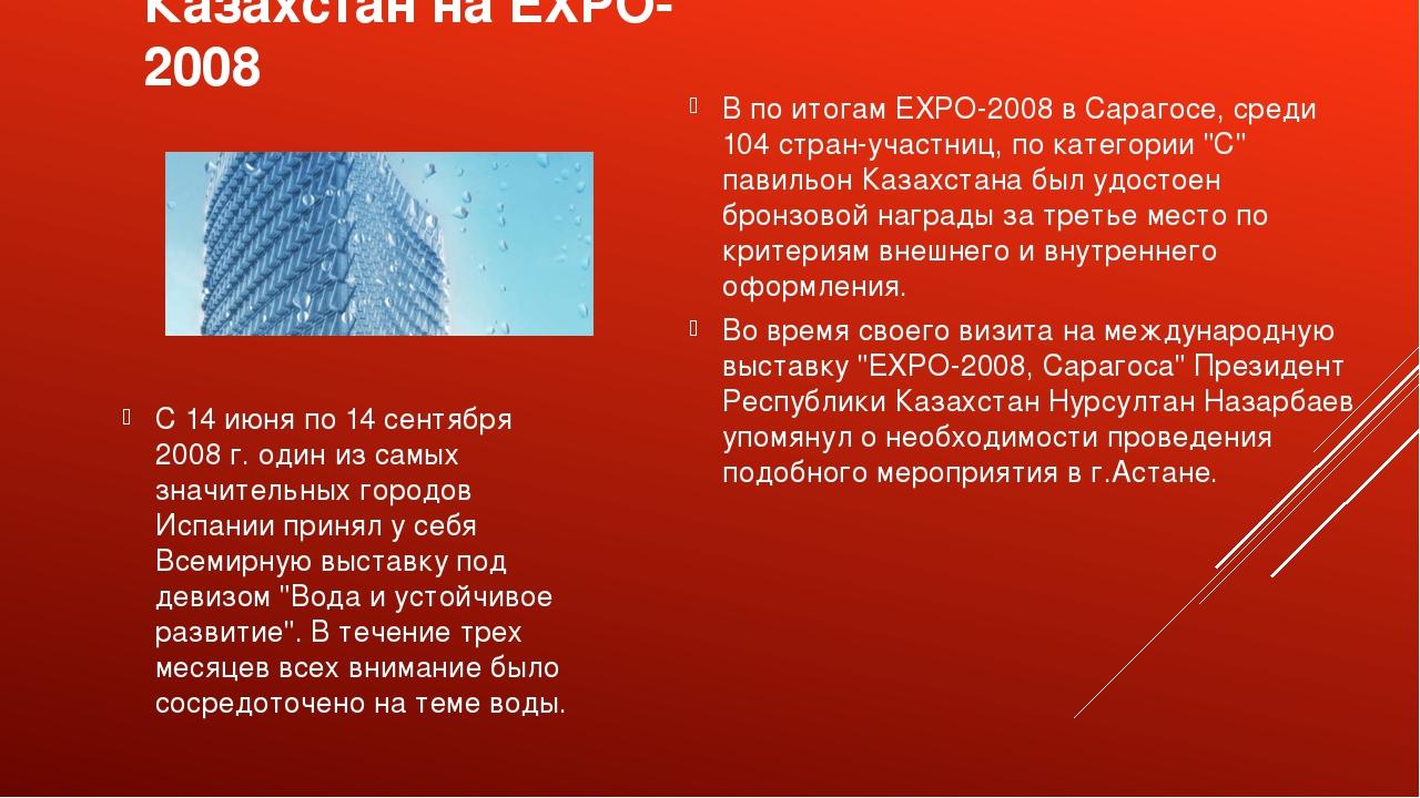 Казахстан на EXPO-2008 В по итогам EXPO-2008 в Сарагосе, среди 104 стран-учас...