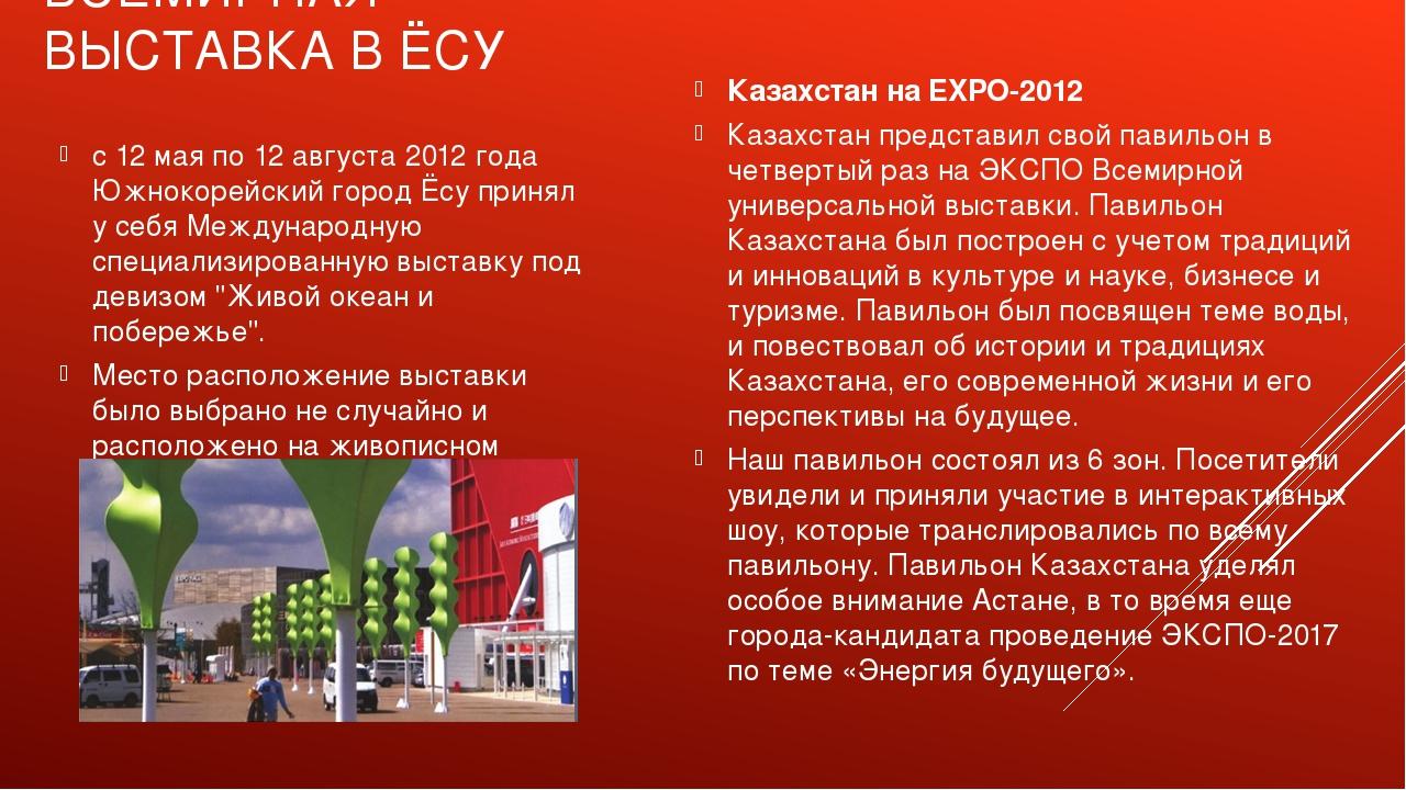 ВСЕМИРНАЯ ВЫСТАВКА В ЁСУ Казахстан на EXPO-2012 Казахстан представил свой пав...