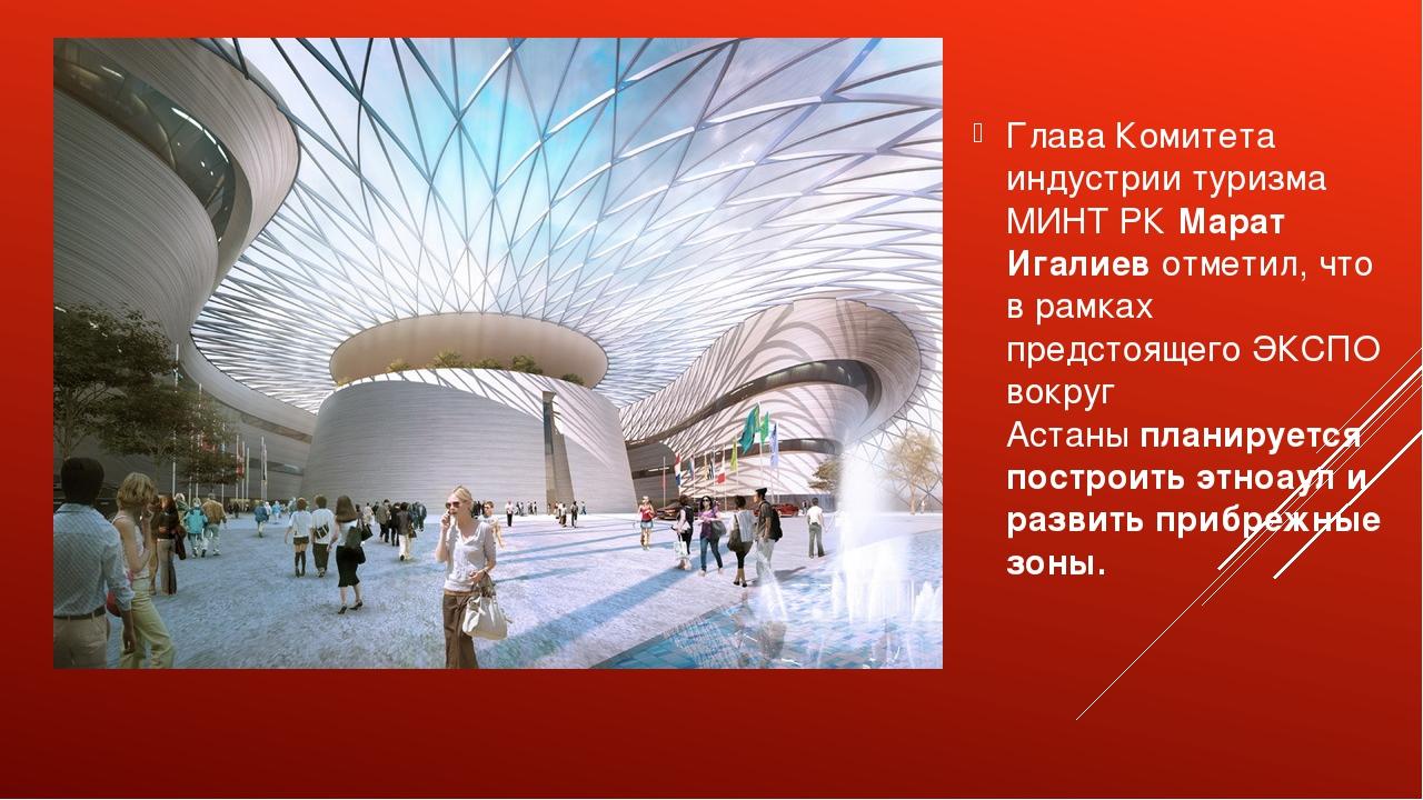 Глава Комитета индустрии туризма МИНТ РКМарат Игалиевотметил, что в рамках...