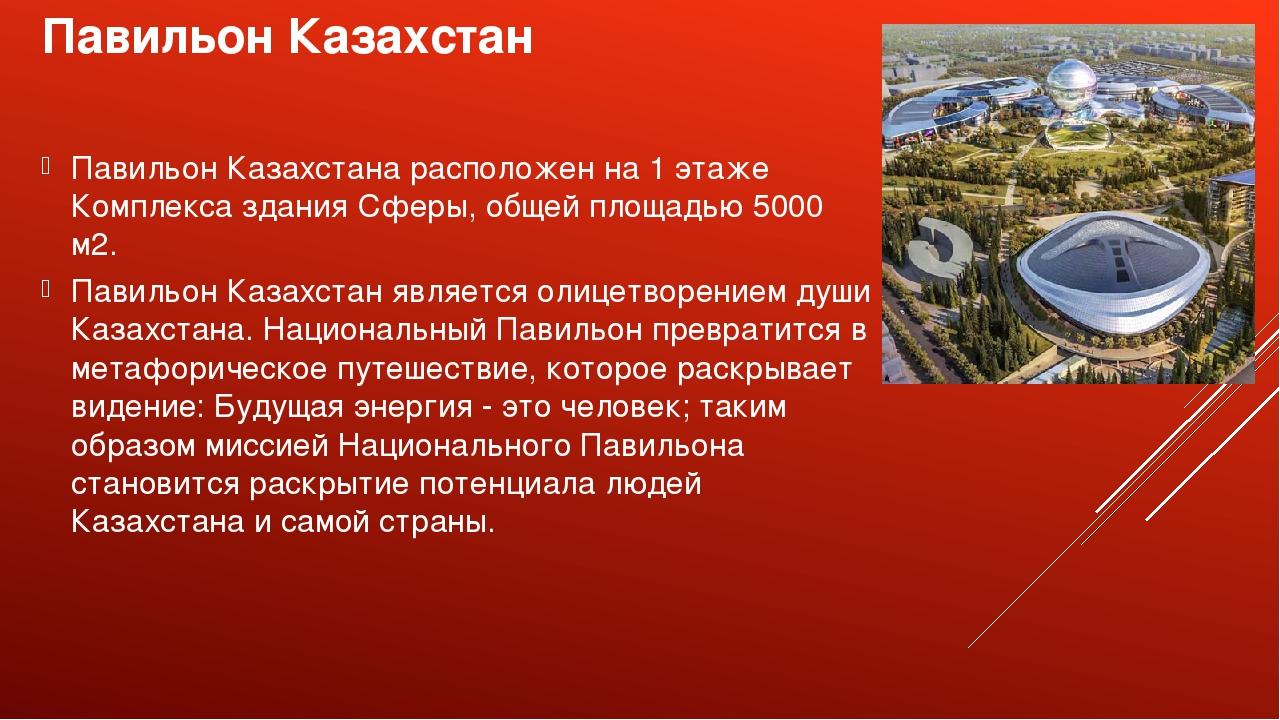 Павильон Казахстан Павильон Казахстана расположен на 1 этаже Комплекса здания...