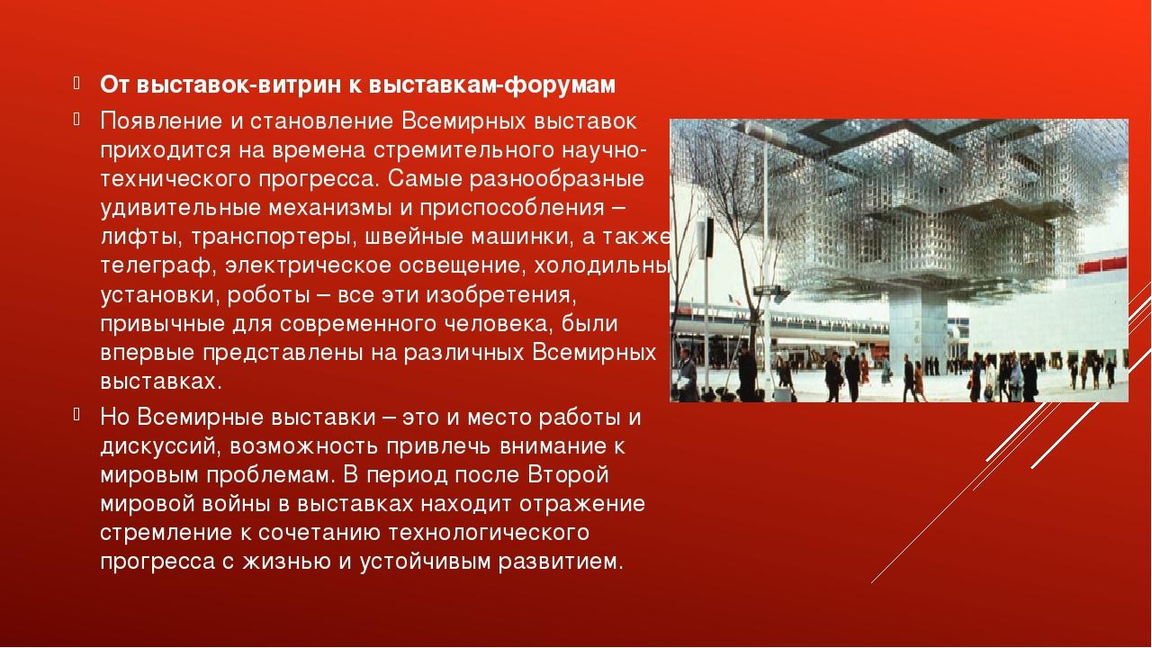 От выставок-витрин к выставкам-форумам Появление и становление Всемирных выс...