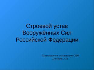 Строевой устав Вооружённых Сил Российской Федерации Преподаватель-организатор