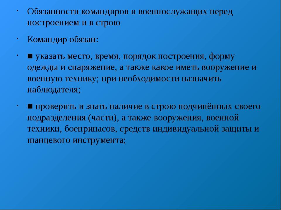 Обязанности командиров и военнослужащих перед построением и в строю Командир...