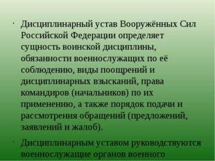 Дисциплинарный устав Вооружённых Сил Российской Федерации определяет сущность