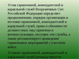 Устав гарнизонной, комендантской и караульной служб Вооружённых Сил Российско